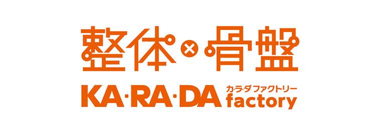 KA・RA・DA factoryのイメージ