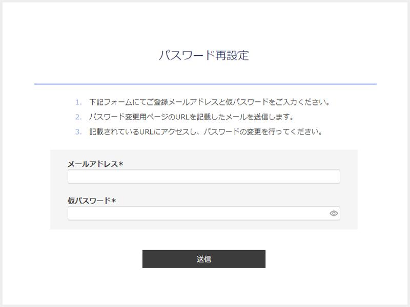 パスワード再設定の画面イメージ