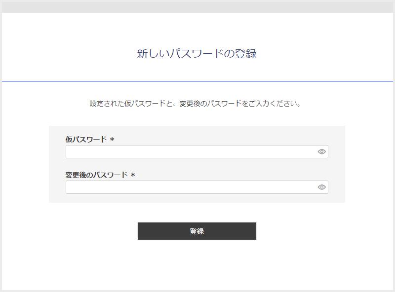 「新しいパスワードの登録」画面