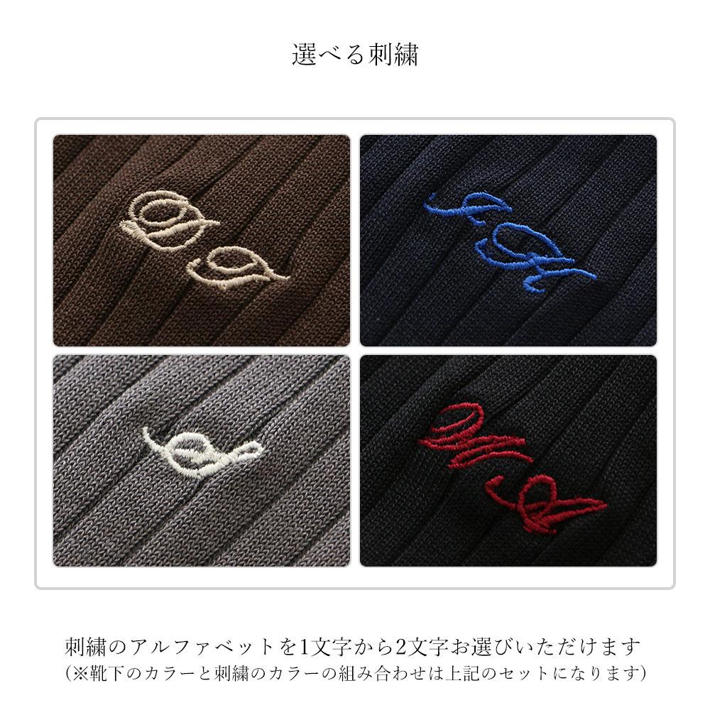 選べる刺繍