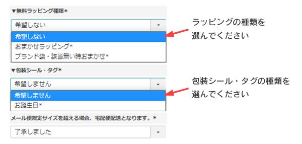 ラッピング選択方法の説明画像