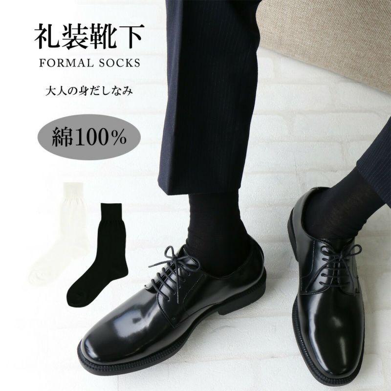 ナイガイフォーマルメンズソックス(冠婚葬祭・礼装用靴下)2262-099