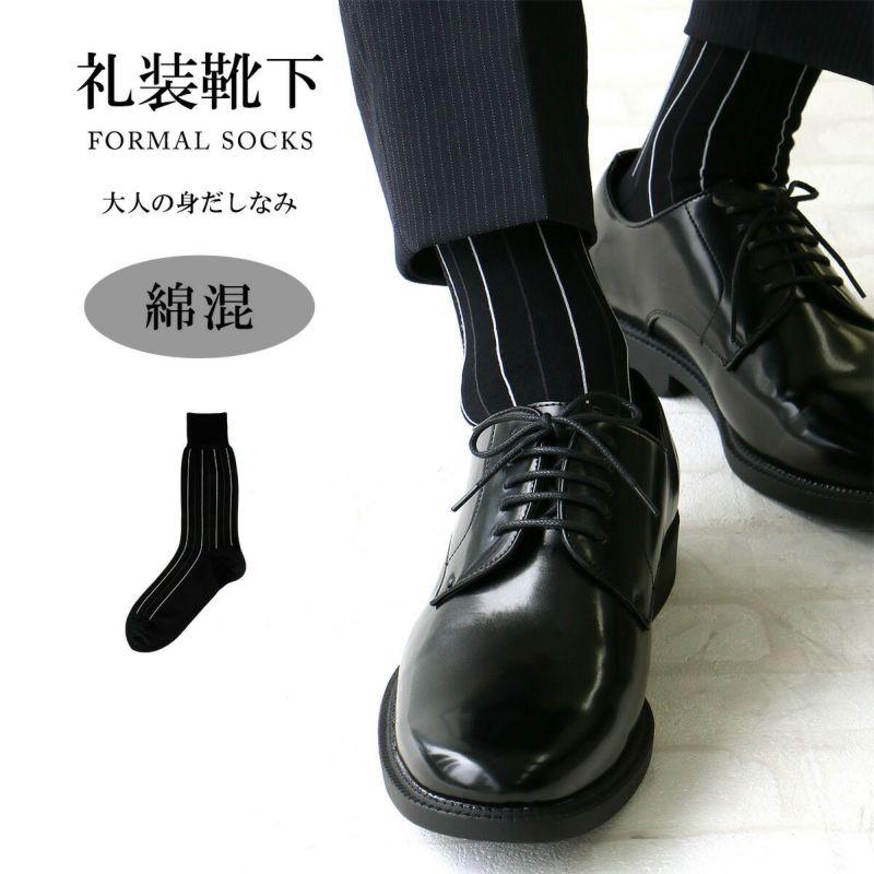 ナイガイフォーマルメンズソックス(冠婚葬祭・礼装用靴下)2262-249