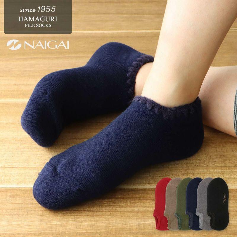 NAIGAICOMFORTナイガイコンフォートハマグリパイル室内用靴下冷えとりルームソックスフローリング(板張り)からの寒さ対策にメンズソックス靴下男性メンズプレゼント贈答ギフト2305-802ポイント10倍