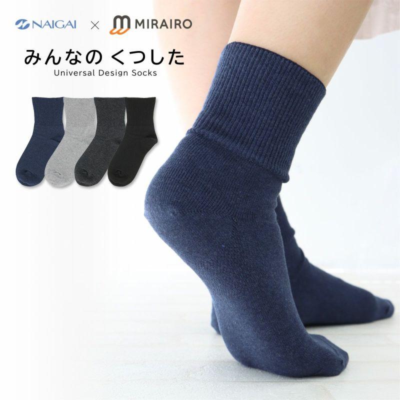 ナイガイ×ミライロみんなのくつしたユニバーサルデザインソックス日本製ゴムなしフィットくちゴムのない靴下クルー丈ショート丈02302900
