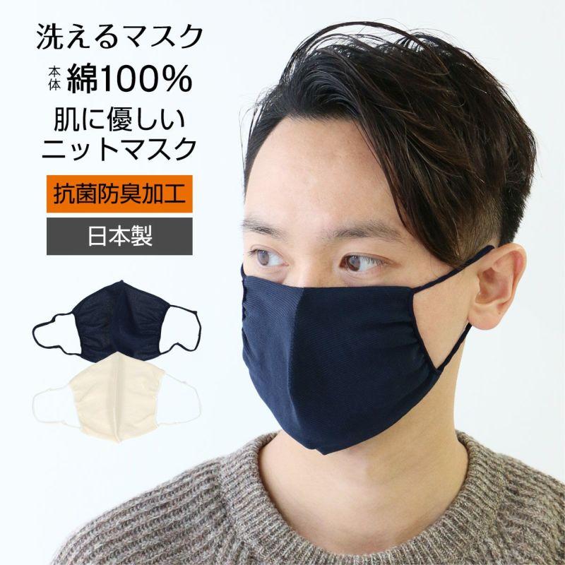 日本製綿100%(本体)肌に優しいニットマスクポリジン加工(抗菌防臭加工)立体編みで口元にぴったりフィットメンズマスクゆうパケット(ポスト投函)全国220円02302680