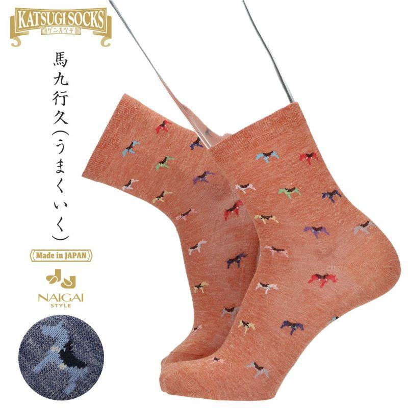 NAIGAISTYLEナイガイスタイル日本製KATSUGI馬九行久(うまくいく)クルー丈メンズカジュアルソックス靴下男性紳士プレゼントギフト02352303