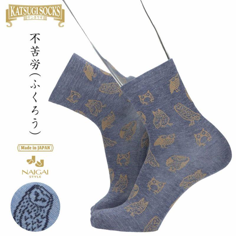 NAIGAISTYLEナイガイスタイル日本製KATSUGI不苦労(フクロウ)クルー丈メンズカジュアルソックス靴下男性紳士プレゼントギフト02352304