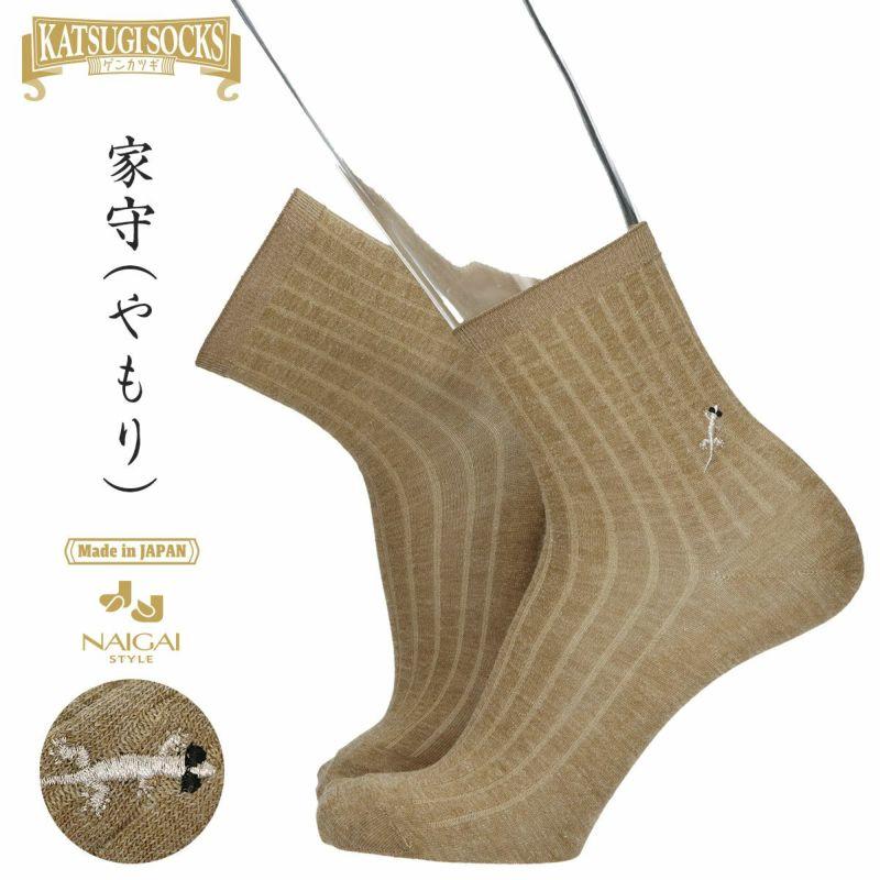 NAIGAISTYLEナイガイスタイル日本製KATSUGI家守(やもり)クルー丈メンズカジュアルソックス靴下男性紳士プレゼントギフト02352306
