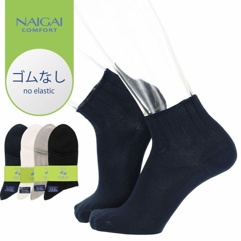 NAIGAICOMFORTナイガイコンフォート日本製綿100%口ゴムなし抗菌防臭加工ショート丈メンズカジュアルソックス靴下男性紳士プレゼントギフト02302406