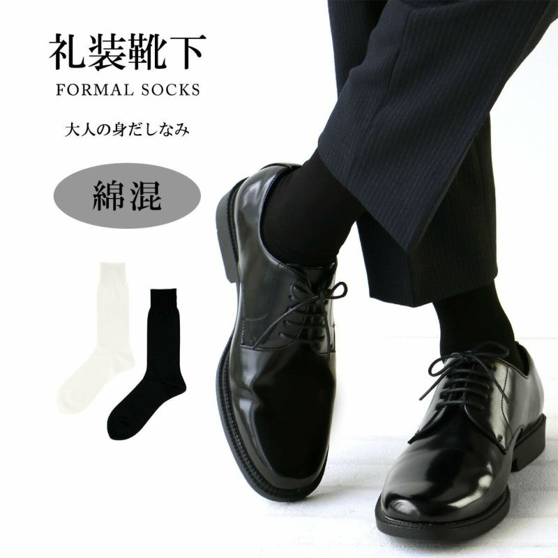 ナイガイフォーマルメンズソックス(冠婚葬祭・礼装用靴下)2262-427