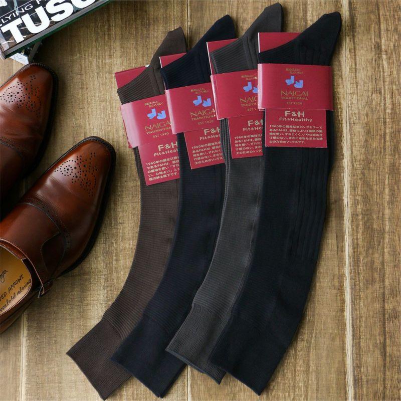 NAIGAITRADITIONALナイガイF&H(エフアンドエイチ)部位で編み方を変えたトリプルニット《綿混》メンズハイソックス靴下男性メンズプレゼント贈答ギフトバレンタイン2392-010