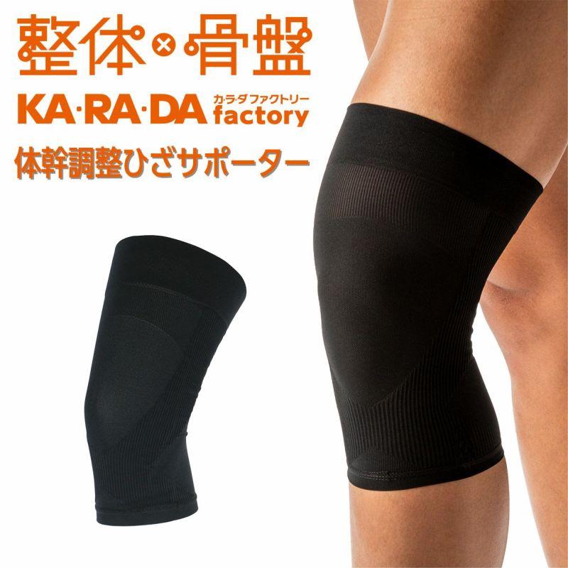 KARADAファクトリー(カラダファクトリー)立ち姿すっきり!筋肉と関節の動きをサポートしてブレを予防体幹調整ひざサポーター1枚(片足)入り2811-112ポイント10倍