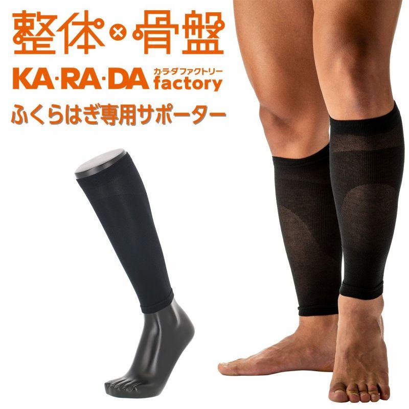 KARADAファクトリー(カラダファクトリー)足首からひざ下までをサポートふくらはぎ専用サポーター2811-113ポイント10倍