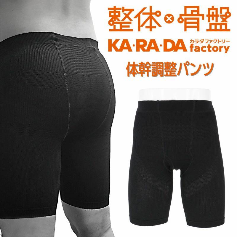 KARADAファクトリー(カラダファクトリー)お腹スッキリ!パワーラインでヒップアップ&メリハリボディ骨盤調整パンツ2814-501ポイント10倍