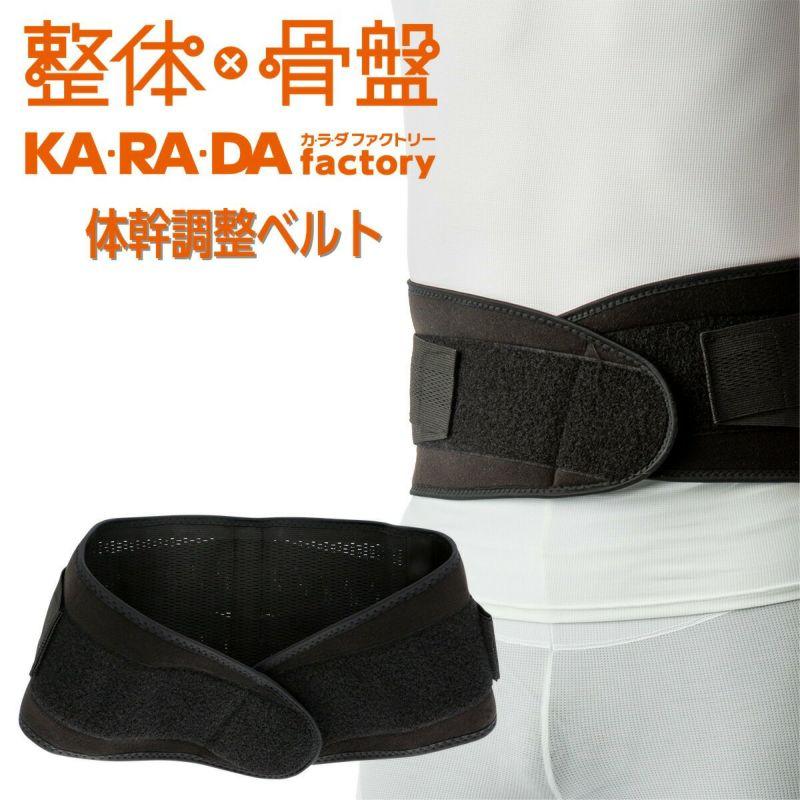 KARADAファクトリー(カラダファクトリー)背骨すっきり体幹安定ですっきりした立ち姿に体幹調整ベルト2814-502ポイント10倍
