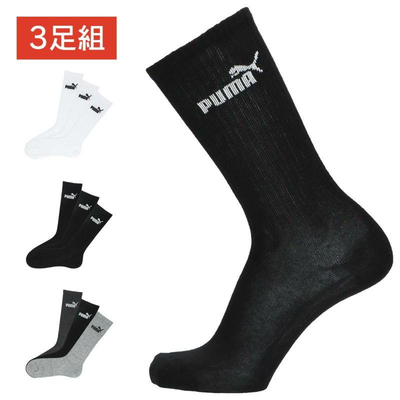 PUMA(プーマ)メンズ靴下PUMAロゴ・消臭機能付き3足組クルー丈ソックス男性メンズプレゼント贈答ギフト02822208