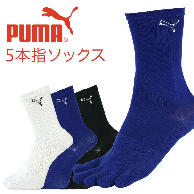 PUMA(プーマ)メンズ5本指・アーチフィットサポートマラソンクルーソックス2822-227