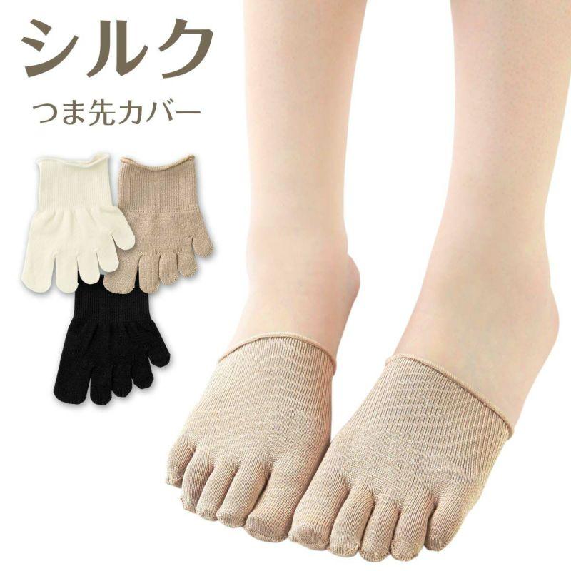 シルク(表糸)100%つま先用五本指靴下フットカバーカバーソックスNAIGAICOMFORTナイガイコンフォートレディスレッグソリューション3022-230ポイント10倍