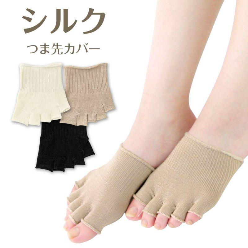シルク(表糸)100%つま先用五本指靴下指先なしフットカバーカバーソックスNAIGAICOMFORTナイガイコンフォートレディスレッグソリューション3022-231ポイント10倍