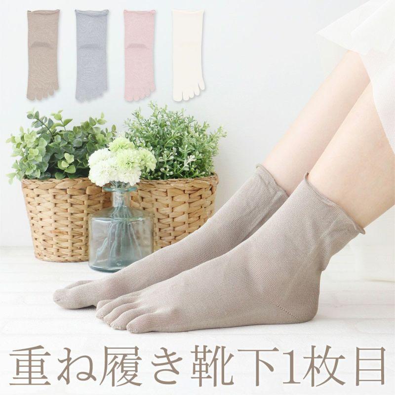重ね履き≪1枚目≫冷え取り靴下日本製の絹100%重ね履きインナーソックスNAIGAICOMFORTナイガイコンフォートレディスレッグソリューション3022-626ポイント10倍