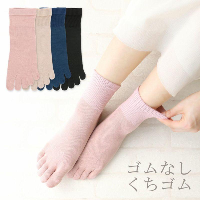 ホールガーメントシルク(絹)混5本指ゴムなしソフトフィットソックス冷えとり靴下にも最適♪NAIGAICOMFORTナイガイコンフォートレディスレッグソリューション3022-245