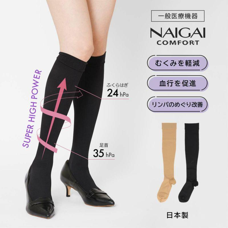 1hPa足首35hPaNAIGAICOMFORTナイガイコンフォートレディスソックス婦人靴下脚のハリや疲れ予防に夜間頻尿頻尿03070311
