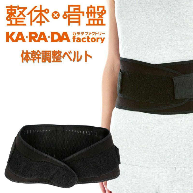 KARADAファクトリー(カラダファクトリー)背筋スッキリ!体幹安定ですっきりした立ち姿に体幹調整ベルト3171-001ポイント10倍