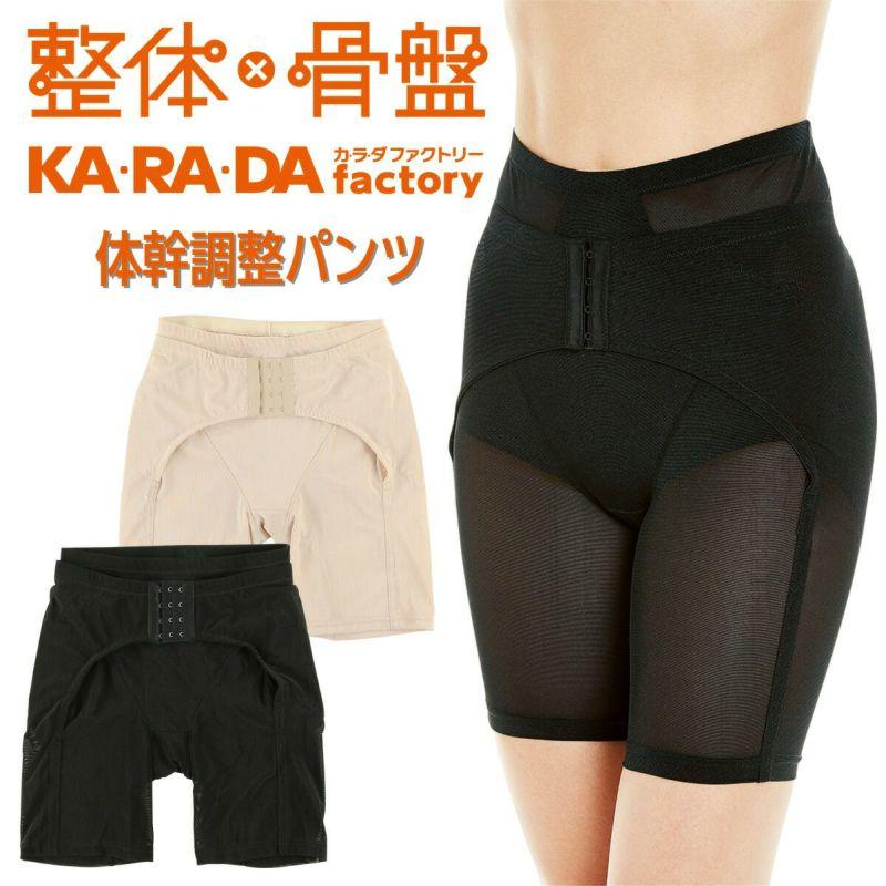 KARADAファクトリー(カラダファクトリー)お腹スッキリ!パワーラインでヒップアップ&メリハリボディ骨盤調整パンツ3171-101ポイント10倍