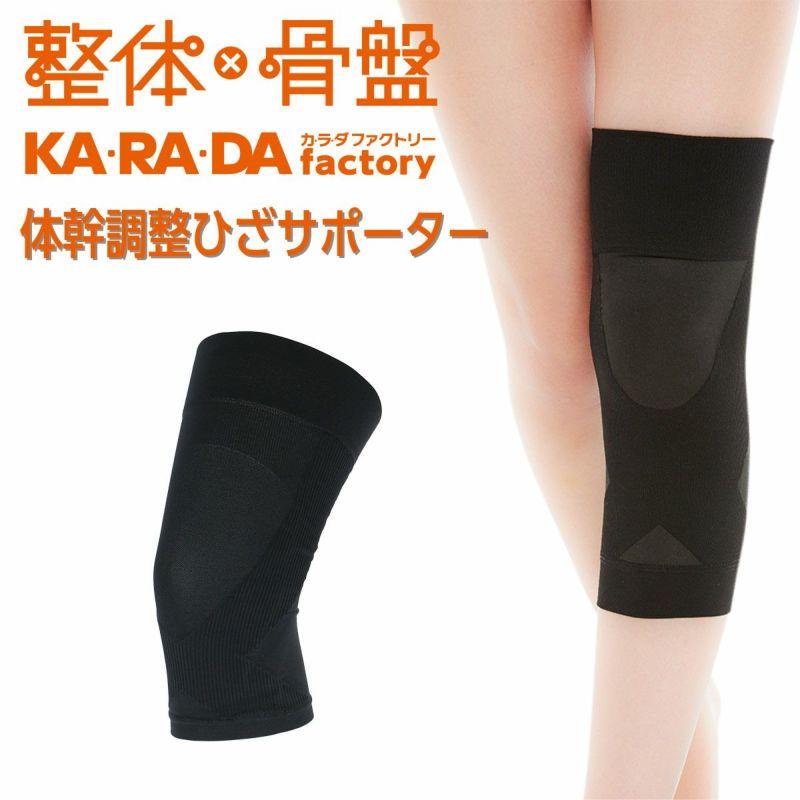 KARADAファクトリー(カラダファクトリー)立ち姿スラリ!筋肉と関節の動きをサポートしてブレを予防体幹調整ひざサポーター1枚(片足)入り3171-201ポイント10倍