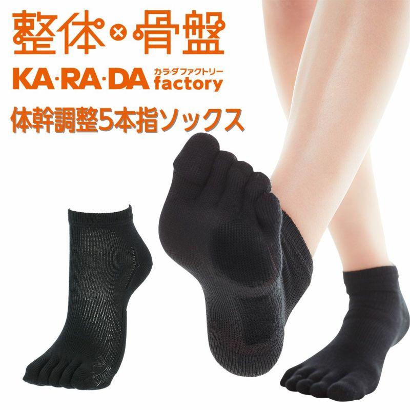 KARADAファクトリー(カラダファクトリー)立ち姿スラリ!からだの重心を内側傾斜にして体幹バランスを安定へ体幹調整5本指ソックス3172-002ポイント10倍