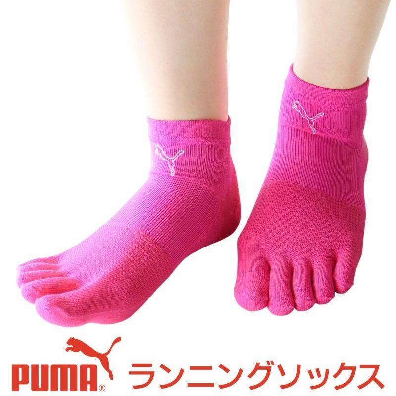 PUMA(プーマ)レディス靴下足底滑り止め付きアーチフィットサポート5本指マラソンランニングソックス3562-222ポイント10倍