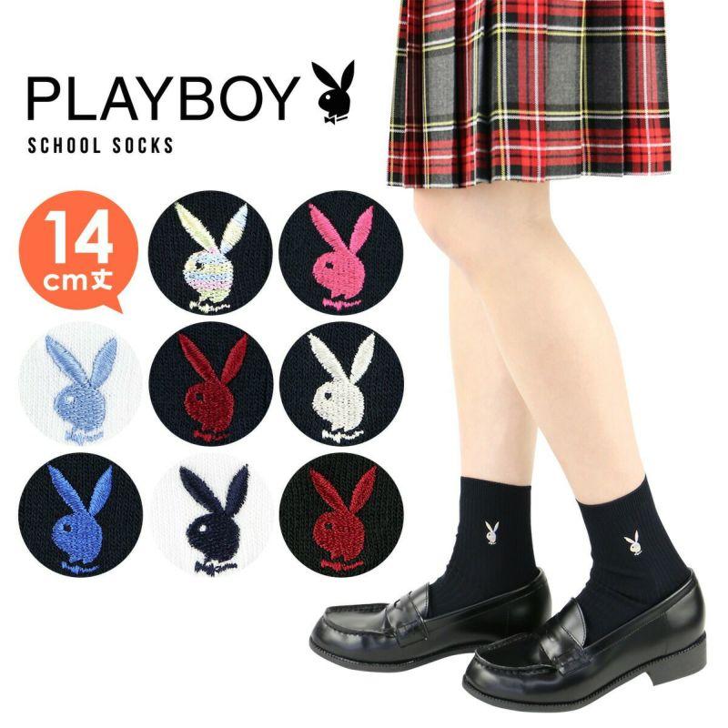 PLAYBOY(プレイボーイ)14cm丈スクールソックスワンポイント両面刺繍入りリブレディスクルーソックス靴下3737-350ポイント10倍