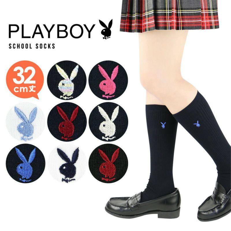 PLAYBOY(プレイボーイ)スクールソックスワンポイント刺繍32cm丈レディスハイソックス靴下3737-353ポイント10倍