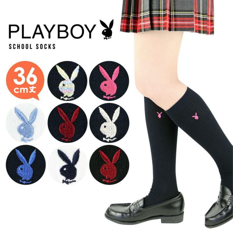 PLAYBOY(プレイボーイ)スクールソックスワンポイント刺繍36cm丈レディスハイソックス靴下3737-354ポイント10倍