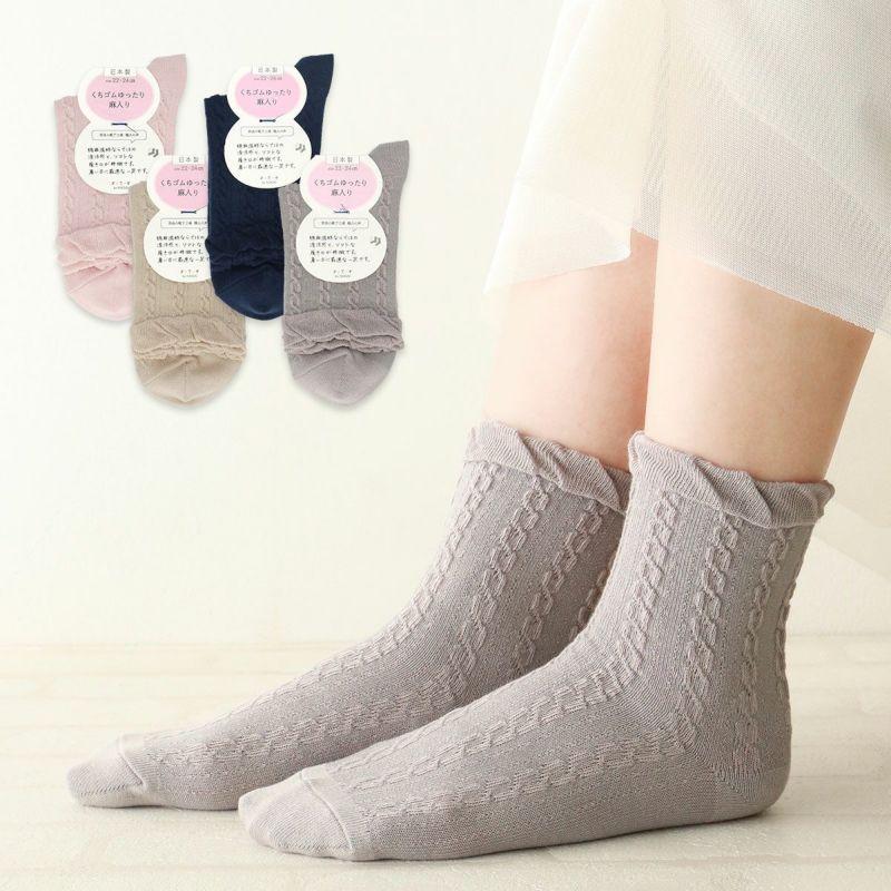 す・て・きbyNAIGAI日本製麻混くちゴムゆったりテーパーフロート柄クルー丈レディースソックス靴下女性婦人プレゼントギフト03870253