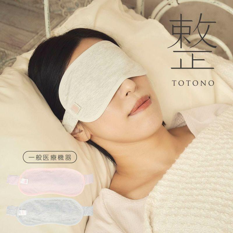 整トトノTOTONOTERAXCARETECT(テラックスケアテクト)一般医療機器むくみ冷え疲れ眼精疲労アイマスクレディース女性婦人03915702