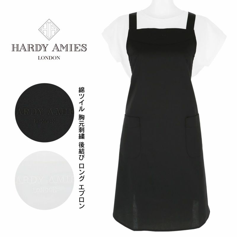 HARDYAMIESハーディエイミス日本製綿混ツイルロゴ刺繍無地後結びロングレディースエプロンMサイズ70200716