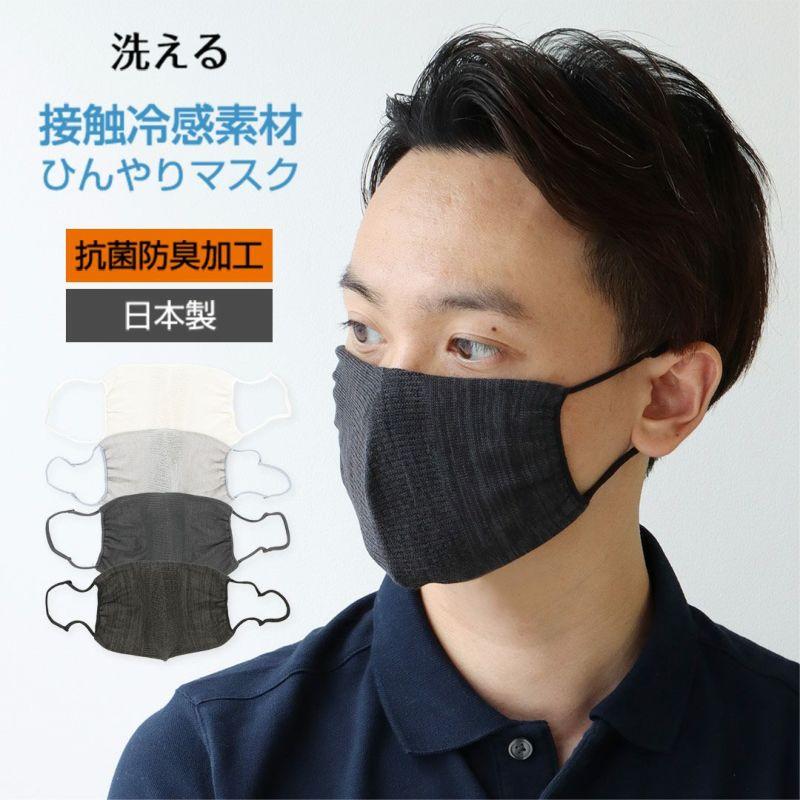 日本製ひんやり接触冷感素材マスク靴下の編み機で作った肌に優しいニットマスクポリジン加工(抗菌防臭加工)洗えるマスクぴったりフィット男女兼用ユニセックスゆうパケット(ポスト投函)全国220円8780-0003