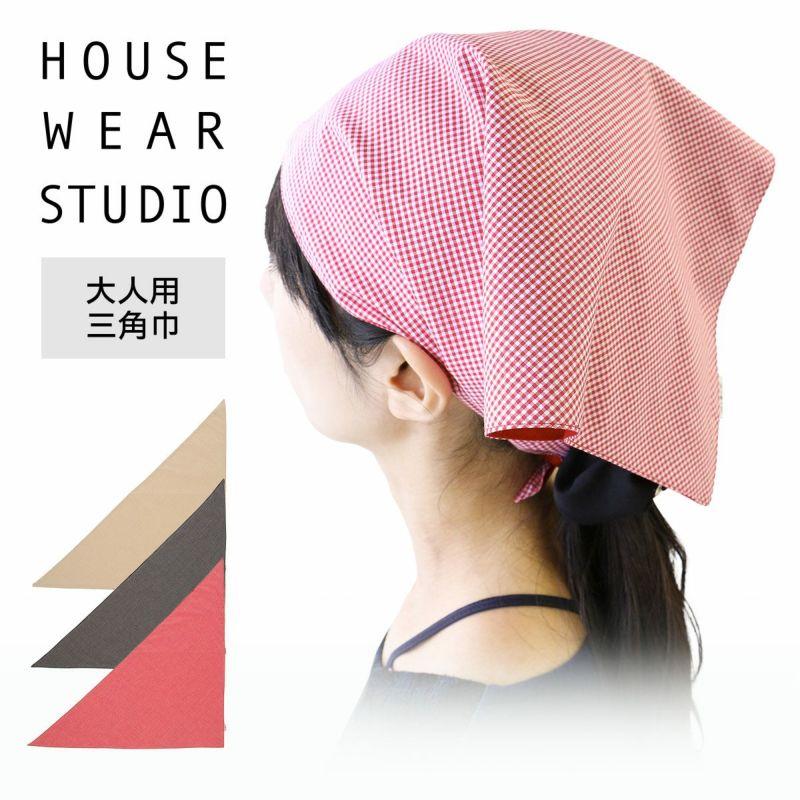 HOUSEWEARSTUDIOハウスウェアスタジオ日本製ギンガムチェック柄三角巾綿100%レディース70370257