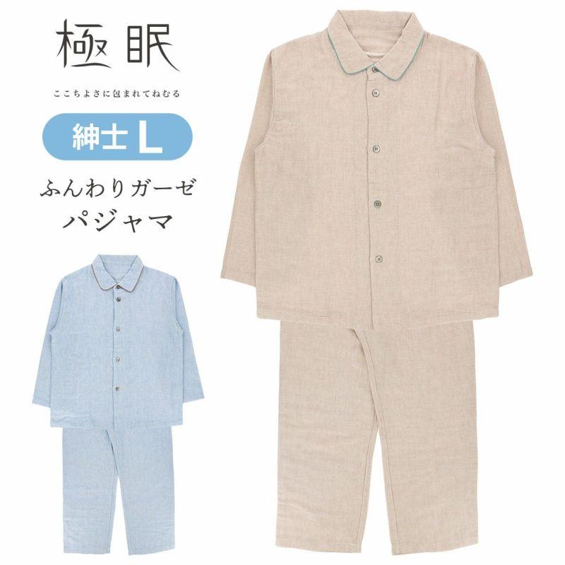 極眠 by NAIGAI 三重ガーゼ コットン100% パジャマ