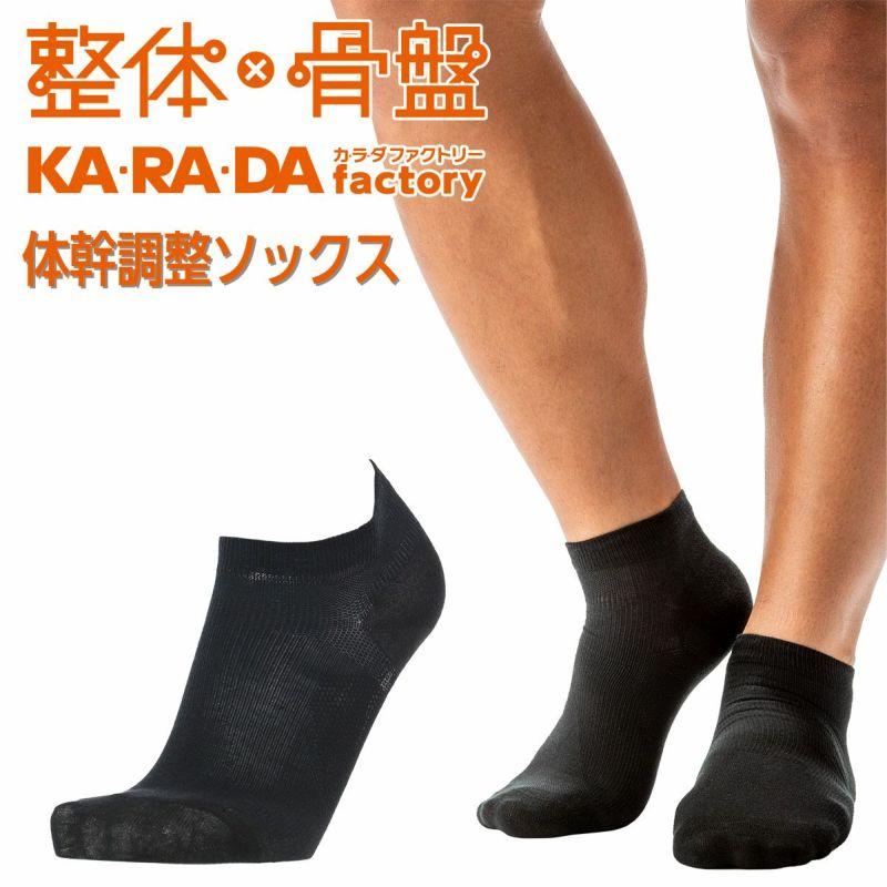 KARADAファクトリー(カラダファクトリー)立ち姿すっきり!内側傾斜設計であしもとゼロポジュションへ抗菌防臭体幹調整ソックス2811-114ポイント10倍