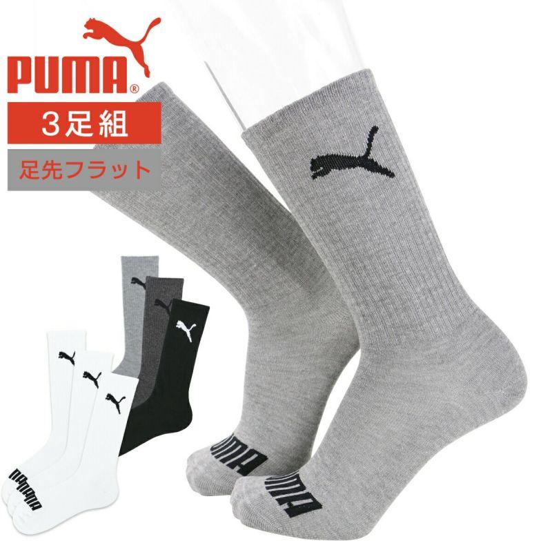 PUMA(プーマ)メンズ靴下足先フラット・3足組クルー丈ソックス2822-411