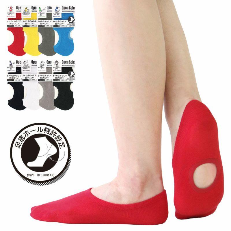 OPENSOLEオープンソールレディースカバーソックスこだわりの靴下フットカバー足底ホール特許設計抗菌防臭03810001