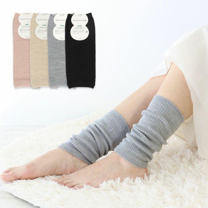 す・て・きbyNAIGAI日本製ソフトな肌触りあったかバルキー毛混レディースレッグウォーマーソックス靴下女性婦人プレゼントギフト03870108