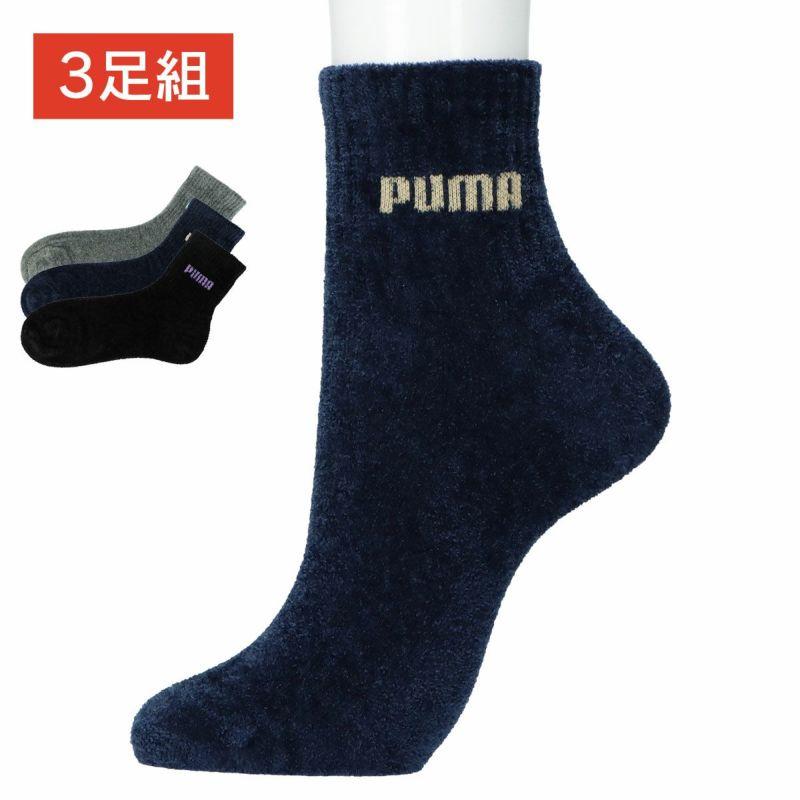 PUMA(プーマ)Lifestyle(ライフスタイル)3足組ナイロンモールショート丈ソックス女性レディースプレゼント贈答ギフト03562325